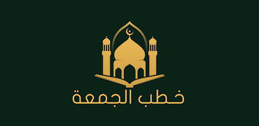 خطب الجمعة Khotab Aljuma Ah التطبيقات على Google Play