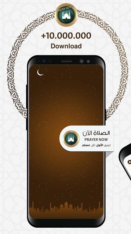 Prayer Now | Azan Prayer Time & Muslim Azkar  poster 0