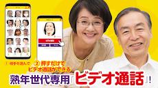 熟年ビデオ通話 - 熟恋華のおすすめ画像3