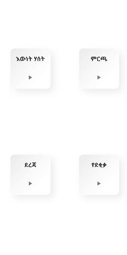 BQ-u1218u133du1210u134d u1245u12f1u1233u12ca u1325u12ebu1244u12ceu127d  screenshots 1