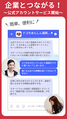 +メッセージ(プラスメッセージ)のおすすめ画像1