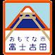 富士吉田市公式防災アプリ