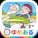 世界のおはなし動く絵本2 (童話/昔話) - Androidアプリ