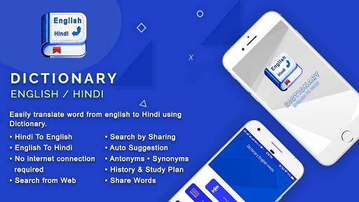 English To Hindi Dictionary Apkfinish screenshots 1