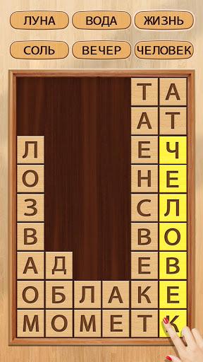 Разбить Слова: Устранение Блоков Слов 2.2101 screenshots 1