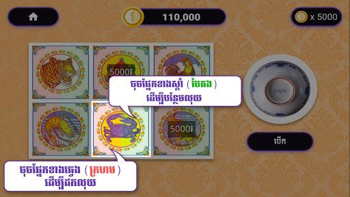 u179bu17d2u1794u17c2u1784u1781u17d2u179bu17b6u1783u17d2u179bu17c4u1780u1790u17d2u1798u17b8 - Kla Khlouk Khmer Casino Game 1.8.0 3