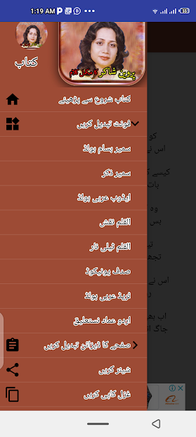 Parveen_shakir_urdu_hindi_poetry_ghazal_khushbu screenshot 7