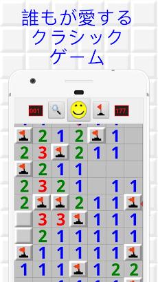 Minesweeper - マインスイーパーアンドロイド - (Mines) For Androidのおすすめ画像1