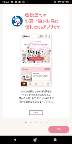 西松屋アプリのおすすめ画像1
