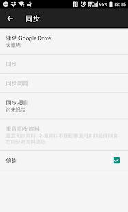 u8f15u9b06u8b80u5c0fu8aaa (Google Drive u540cu6b65u63d2u4ef6) screenshots 2