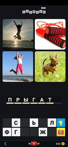 4 u0424u043eu0442u043au0438 1 u0421u043bu043eu0432u043e 2020 u043du0430 u0440u0443u0441u0441u043au043eu043c  Screenshots 6