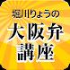 【声優ボイスアプリ】声優方言講座 堀川りょう大阪弁編 - Androidアプリ