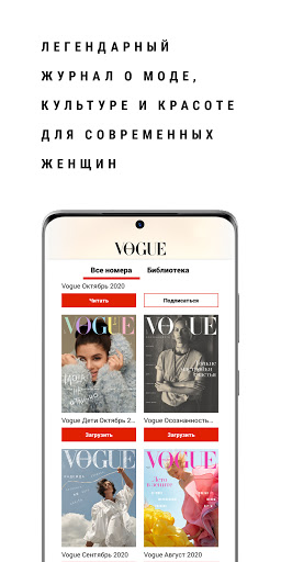 Vogue Russia 3.1.1.105 Screenshots 1