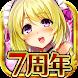 ヴィーナス†ブレイド【RPG/カードゲーム/武器娘/美少女】 - Androidアプリ