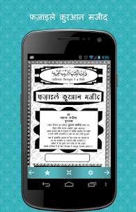 Fazail e Amaal in For Pc – Free Download On Windows 7, 8, 10 And Mac 5