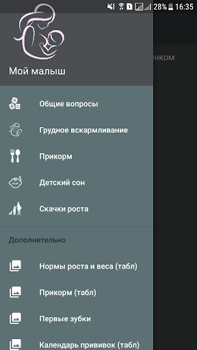 u041cu043eu0439 u041cu0430u043bu044bu0448 1.3 Screenshots 2
