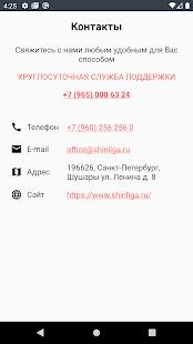 u0428u0438u043du043du0430u044f u041bu0438u0433u0430  Screenshots 5