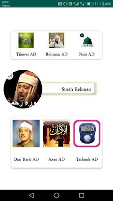 Qari basit surah Rehmanのおすすめ画像3
