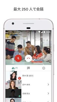 Google Meet - 安全性の高いビデオ会議ツールのおすすめ画像3