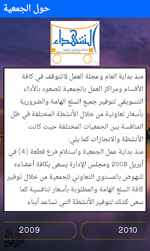 AlShuhada For PC Windows (7, 8, 10, 10X) & Mac Computer Image Number- 8