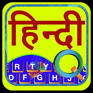 Quick Hindi Keyboard Emoji &amp Stickers Gifs