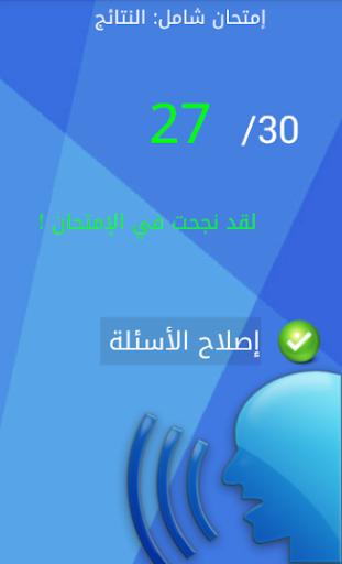 Code de la route TN - u0628u0631u0646u0627u0645u062c u062au0639u0644u064au0645 u0627u0644u0633u064au0627u0642u0629 3.4.13 Screenshots 4