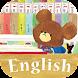 くまのがっこうの英語ドリル - Androidアプリ