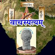 Vachaspatyam | Sanskrit