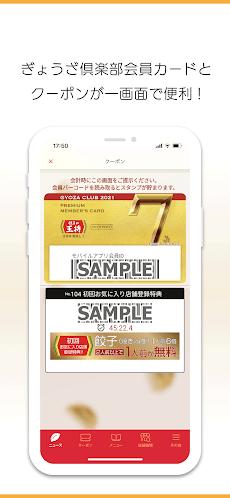 餃子の王将公式アプリのおすすめ画像5