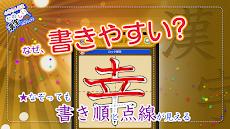 小学3年生漢字練習ドリル(無料小学生漢字)のおすすめ画像3