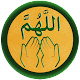 Allahoma اذكار وادعية APK