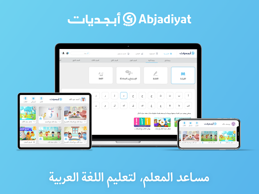 Abjadiyat u2013 Arabic Learning App for Kids apkslow screenshots 6