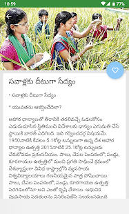 Vyavasayam Telugu Farmers App