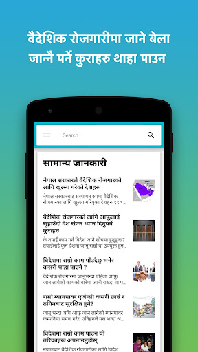 shuvayatra - safe migration screenshot 2