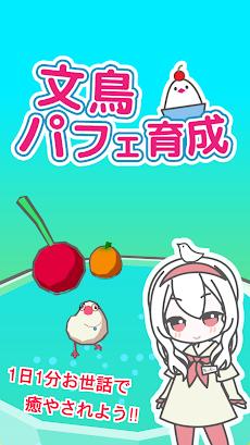 文鳥パフェ育成のおすすめ画像2