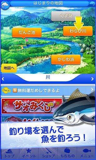 釣りスタ!釣り場を選んでかんたんタップ!基本無料の魚釣りアプリ!情報を駆使して魚図鑑を完成させよう! screenshots 2