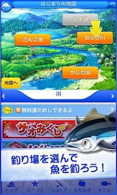 釣りスタ!釣り場を選んでかんたんタップ!基本無料の魚釣りアプリ!情報を駆使して魚図鑑を完成させよう!のおすすめ画像2