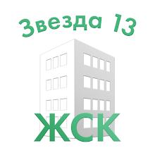 Звезда-13 APK