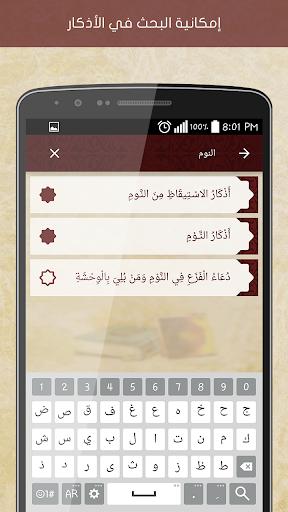 Hisn Almuslim 4.1.4 Screenshots 4