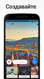 Prisma Screenshot
