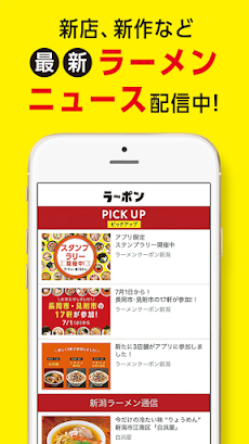 ラ〜ポン - 月額500円でお得にラーメンが食べられる!のおすすめ画像4