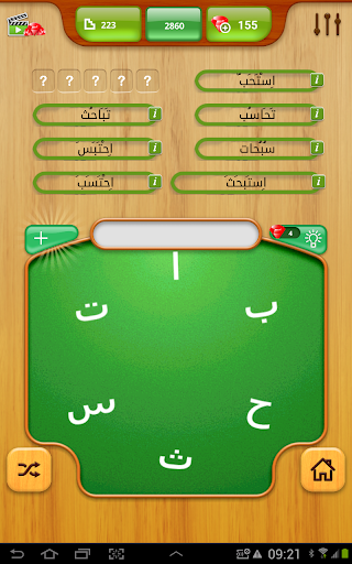 Letters and Word connect  almaany 2 Screenshots 13