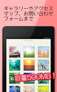 ブログもネットショップも!『ホームページ作成アプリ』のおすすめ画像5