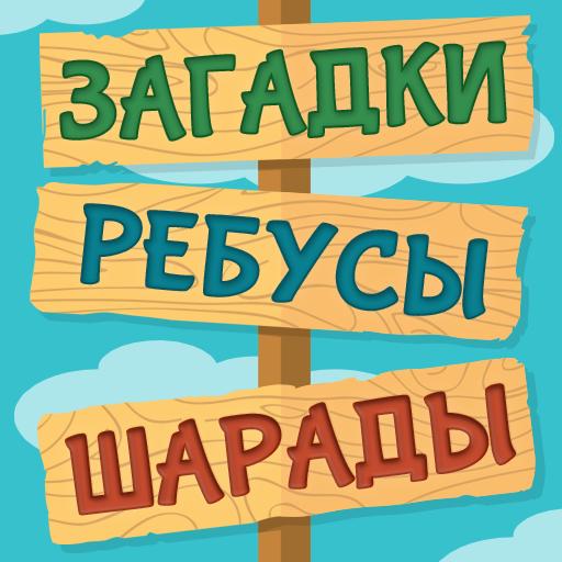 Лучшие Загадки Ребусы Шарады - Головоломки