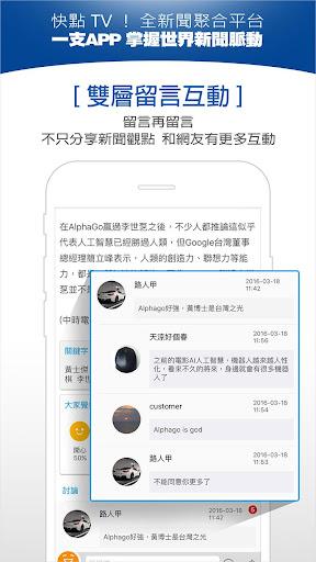 u4e2du5929u5febu9edeTV 3.3.9 Screenshots 4