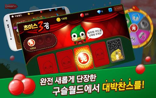 Pmang Gostop with BAND screenshots 6