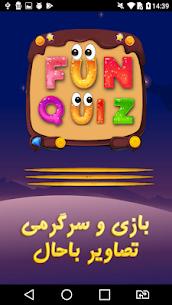بازی حدس کلمه از For Pc 2021 | Free Download (Windows 7, 8, 10 And Mac) 1
