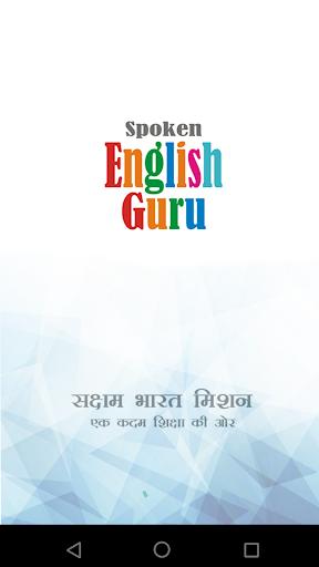 spoken english guru screenshot 1