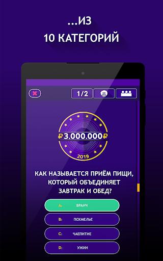 u041cu0438u043bu043bu0438u043eu043du0435u0440 2019 1.23 Screenshots 14