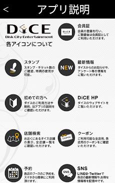 インターネット&マンガ喫茶 DiCEのおすすめ画像2